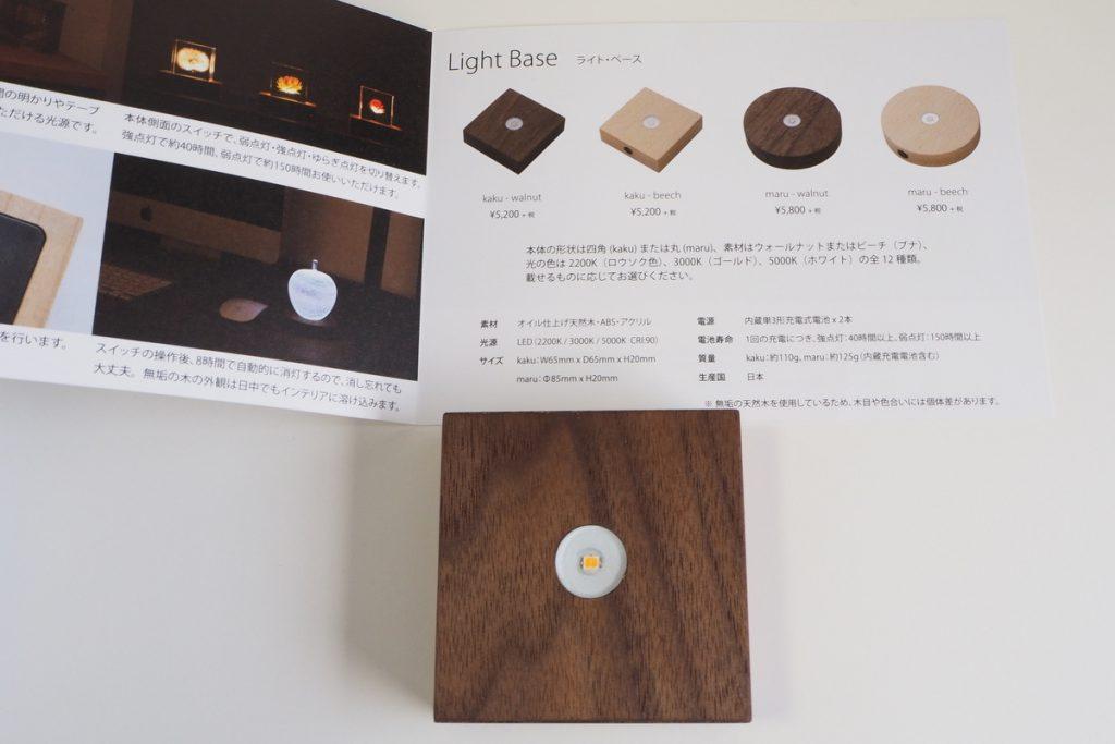 ライトベース商品