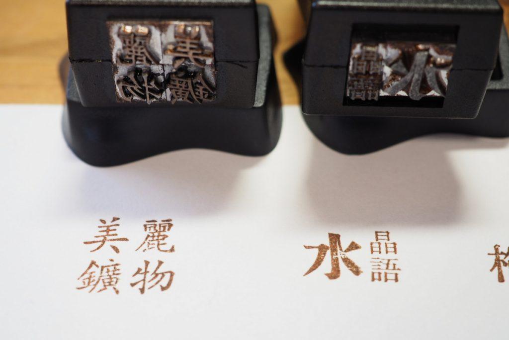 日星鑄字行で買った文字