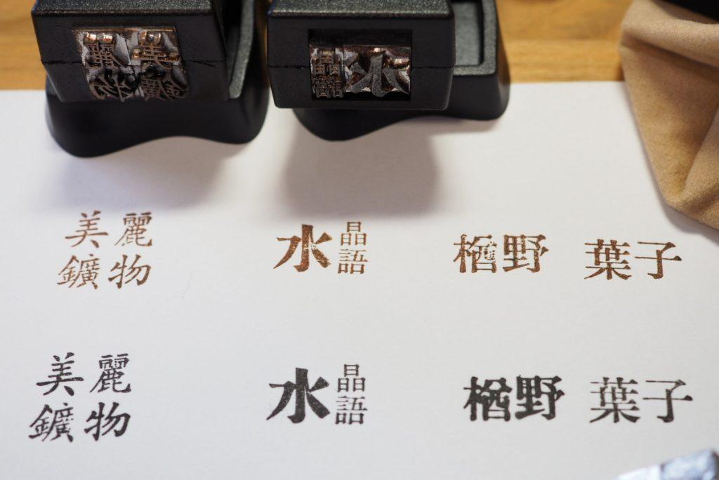 日星鑄字行で買った活字を押す