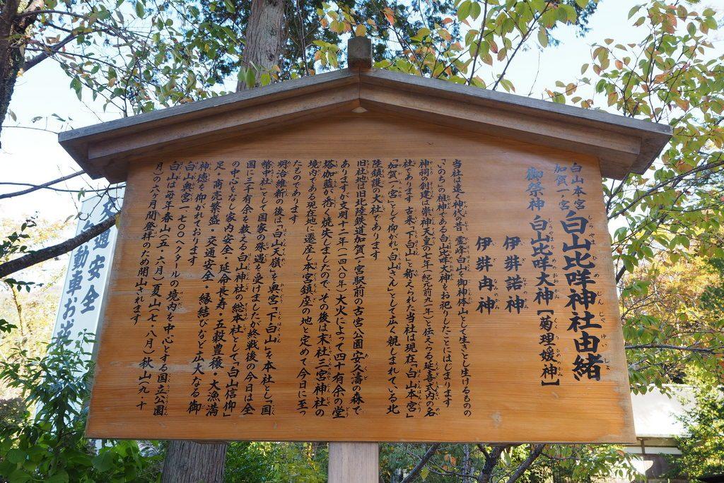白山比め神社由緒