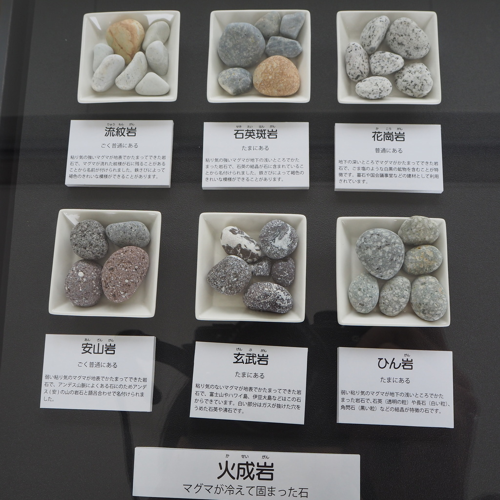 ヒスイ他海岸で拾える石