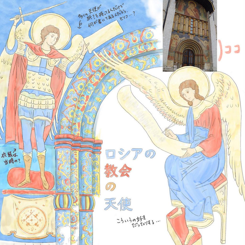 ロシア教会天使