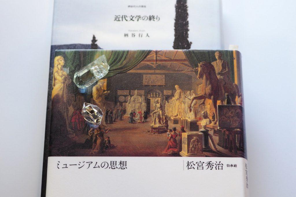 『ミュージアムの思想』『近代文学の終り』