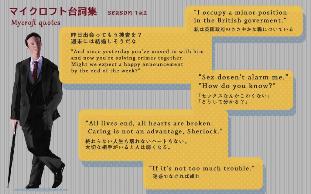 Mycroft quotes(season1,2)