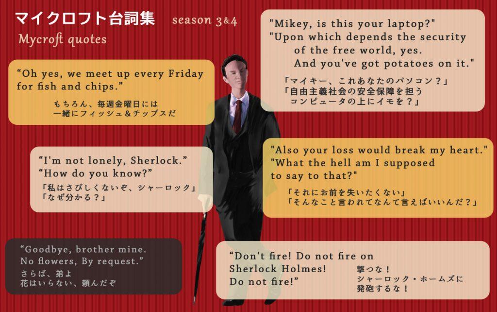 Mycroft quotes(season3,4)