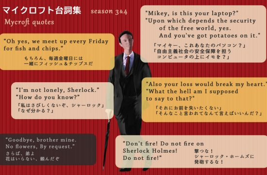 Mycroft quotes(season3,4)