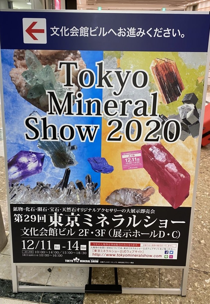 東京ミネラルショー2020立て看板